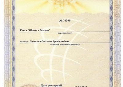 """Авторское свидетельств на книгу Светланы Липинской """"Обиды и болезни"""""""