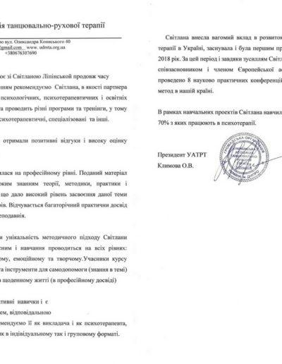 Рекомендательное письмо Украинской ассоциации танцевально-двигательной терапии